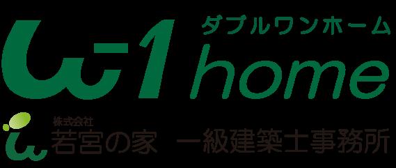 w-1home | 株式会社 若宮の家 一級建築士事務所