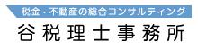 税金・不動産の総合コンサルティング,谷税理士事務所