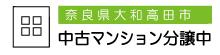 奈良県大和高田マンション新規分譲中