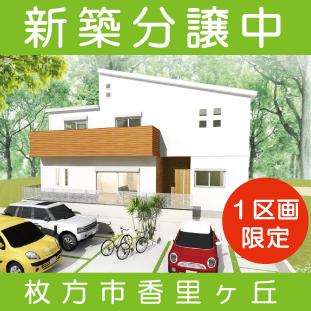 新 築 分 譲 中のイメージ