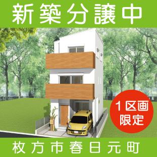 新 築 分 譲 中    のイメージ