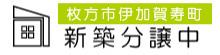 枚方市伊加賀寿町新規分譲中