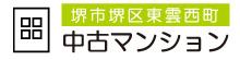 堺市堺区東雲西町 シャトー堺 分譲中